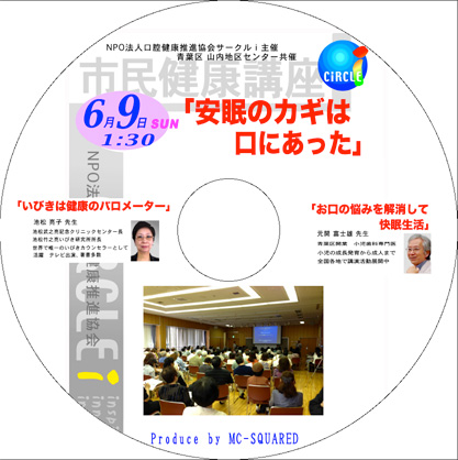 0015 2013年度市民健康講座DVD