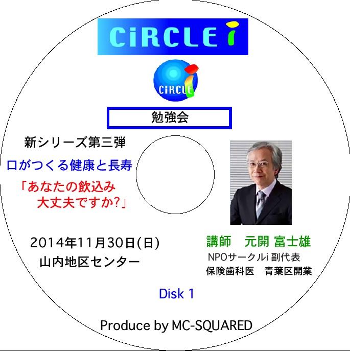 0019 2014年第3回勉強会DVD(2枚組)