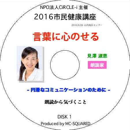 0024 2016年度市民健康講座DVD(2枚組)