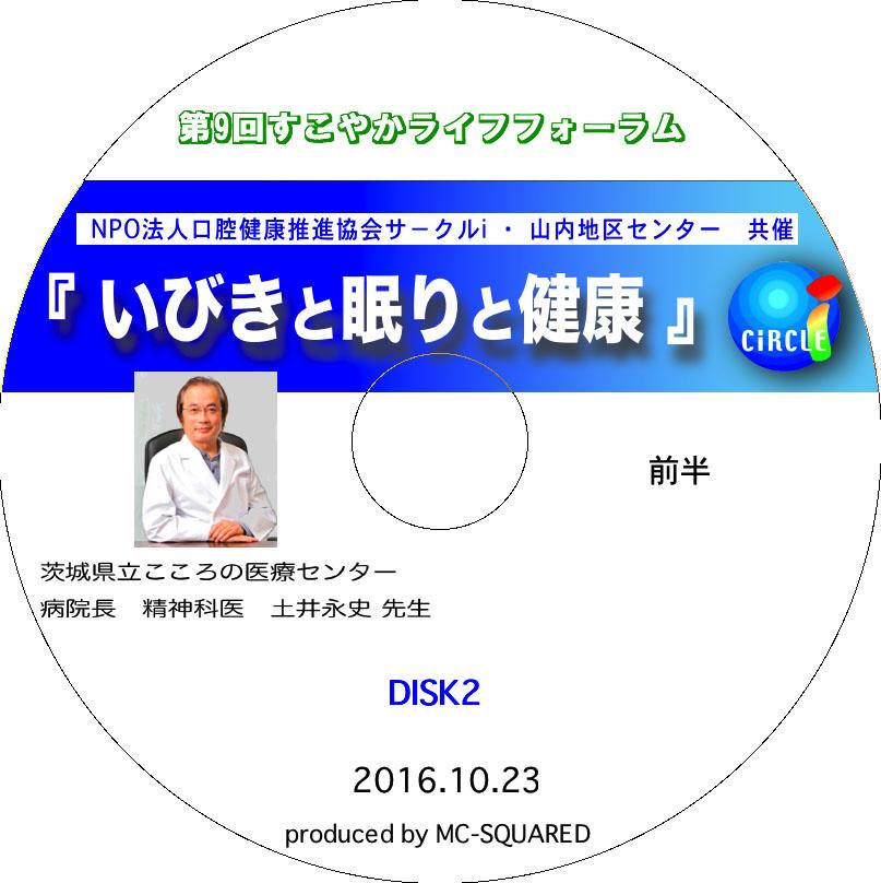 0025 2016年度すこやかライフフォーラムDVD(2枚組)