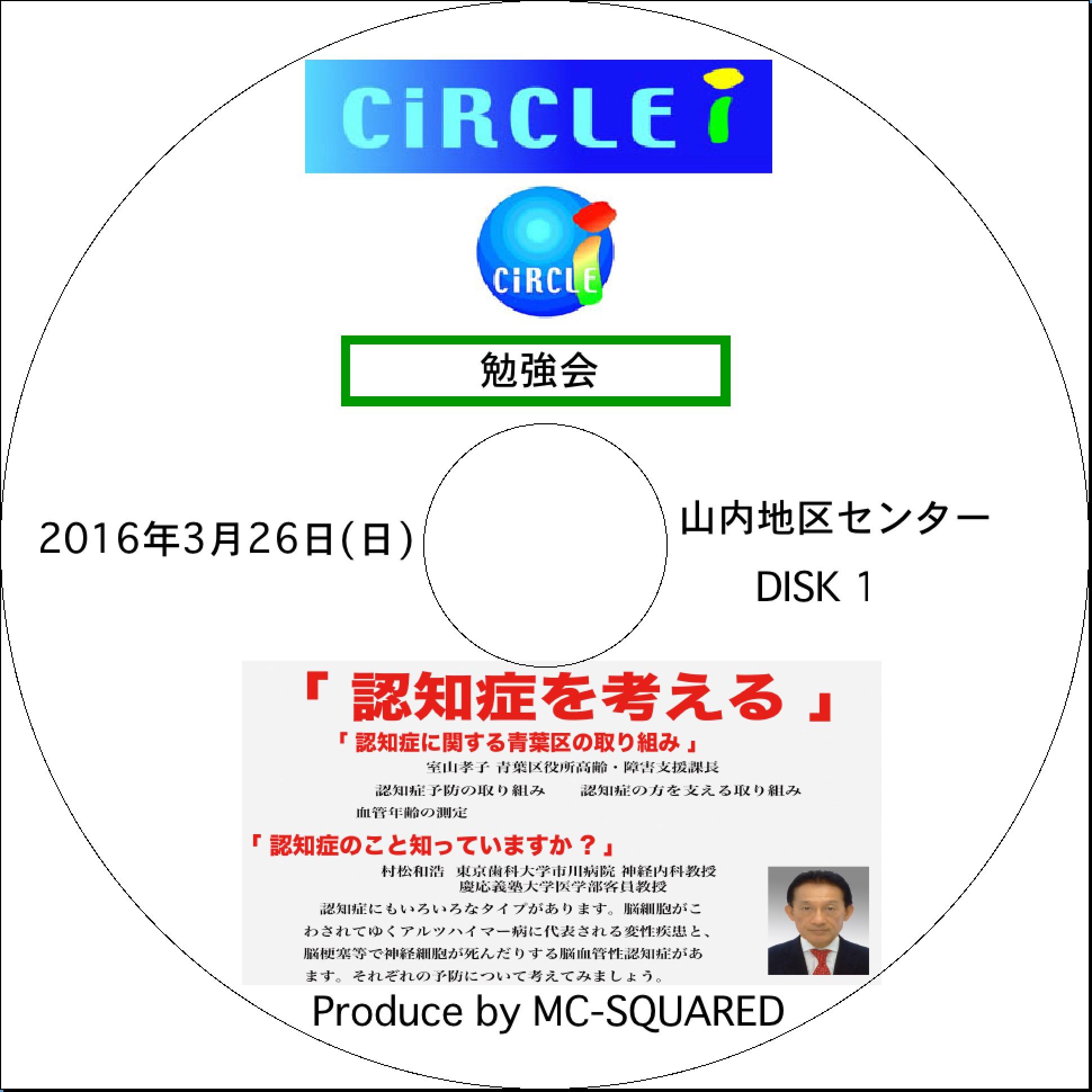 0026 2017年度勉強会DVD(2枚組)